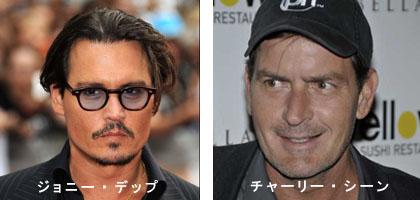 UMA好きな米俳優、ジョニーデップ、チャーリーシーン
