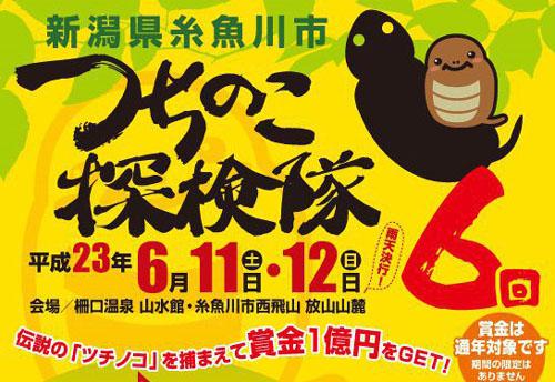 ツチノコの捕獲で賞金1億円(新潟県糸魚市)