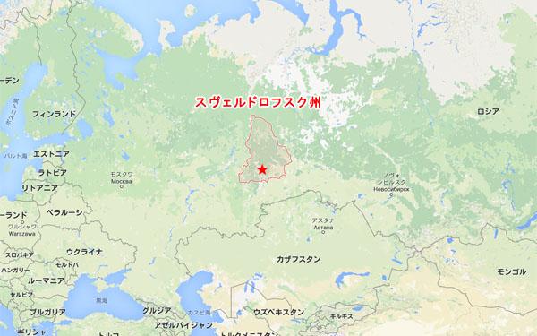 ロシア・スヴェルドロフスク州