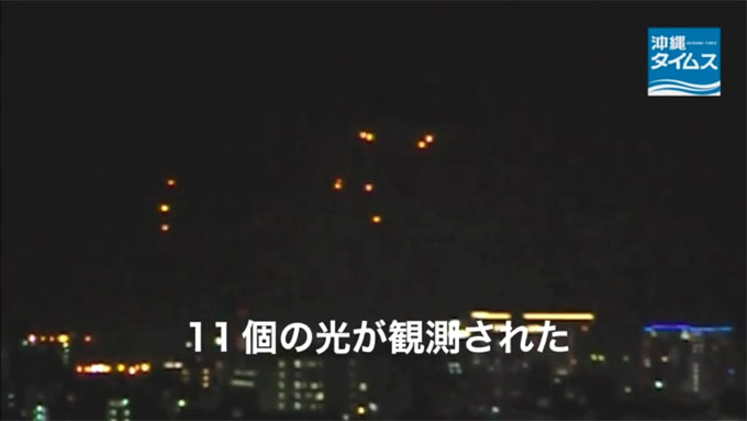 沖縄那覇上空UFOフリート
