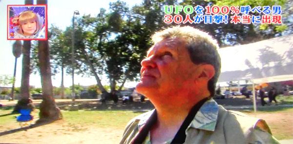 空を見上げ、UFOを呼ぶロバート・ビンガム氏