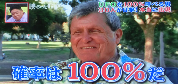 UFOを100%呼べる男、ロバート・ビンガム