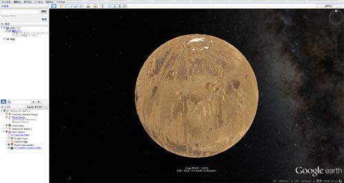 グーグルアース 火星