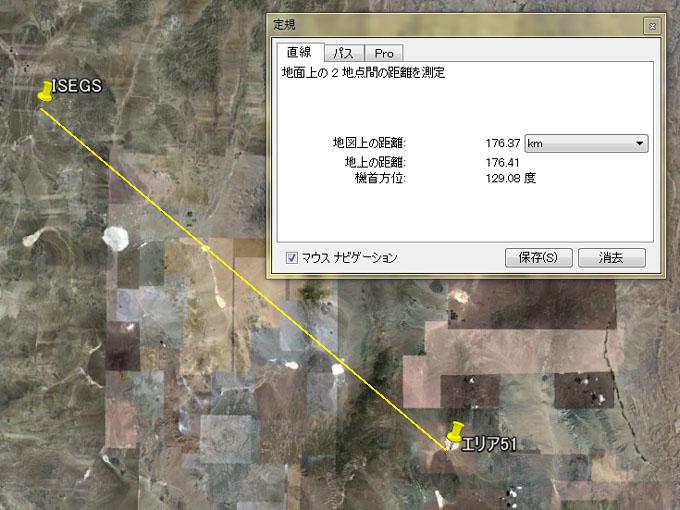 太陽光発電所(ISEGS)とエリア51の距離