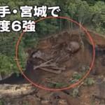 巨人族の骨の化石が、岩手・宮城地震で発見されていた! 古代の日本にもネフィリムが実在した?