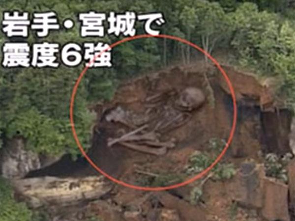 岩手・宮城内陸地震で発見された巨人の骨