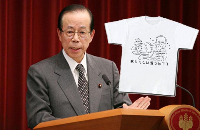 福田康夫元首相「あなたとは違うんです」