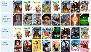 Amazonプライム会員で、この夏はホラー映画も見放題!