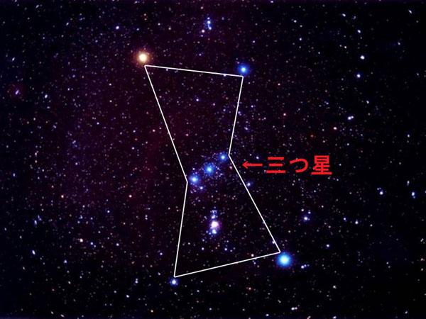 オリオン座の三つ星