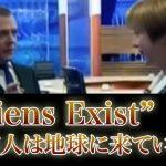 宇宙人は来ている! 露メドベーチェフ首相が発言! まもなく情報開示か?