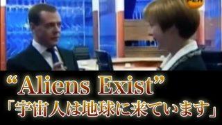 宇宙人は来ている! ロシア・メドベーチェフ首相が発言!  UFO・宇宙人情報が、まもなく開示される?