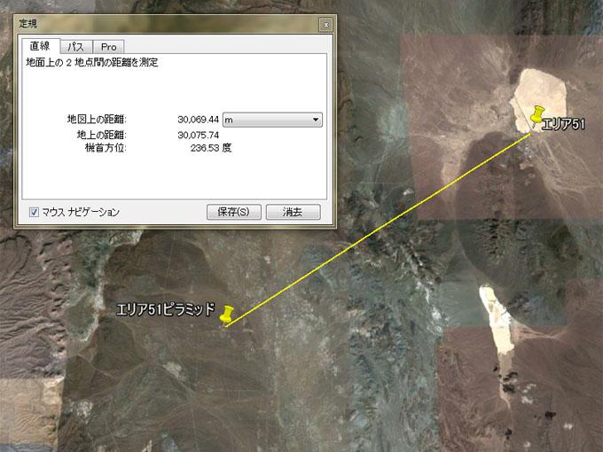 エリア51と、謎のピラミッドの距離