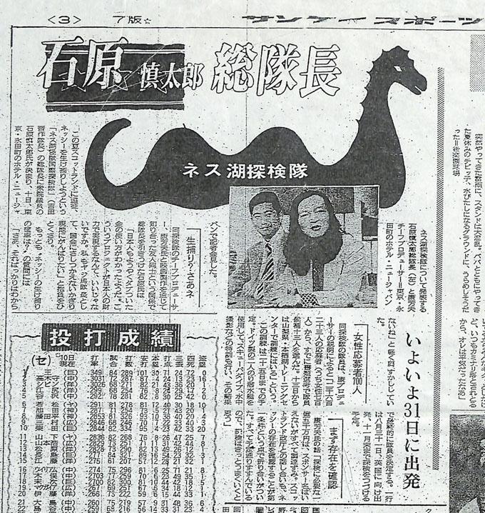 ネッシー探索をする石原慎太郎の新聞記事