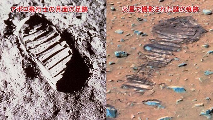 アポロ飛行士が残した月面の足跡との比較