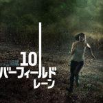 『10クローバーフィールド・レーン』 ただのサイコホラー映画ではない!