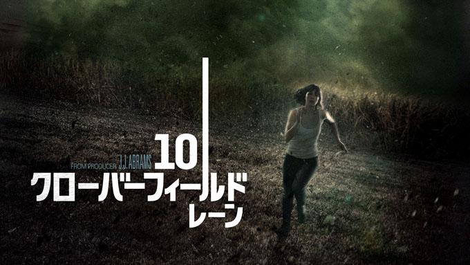 10クローバーフィールド・レーン1
