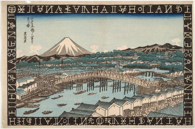 「勢州桑名渡」の浮世絵