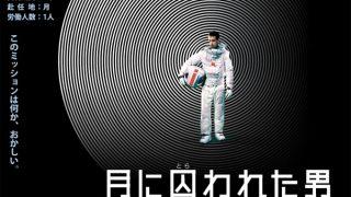『月に囚われた男(Moon)』 人類が直面する未来を描いた問題作!