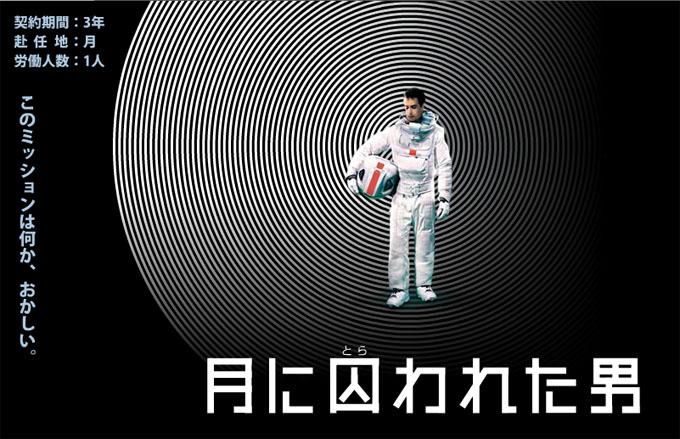 映画『月に囚われた男』 人類が...