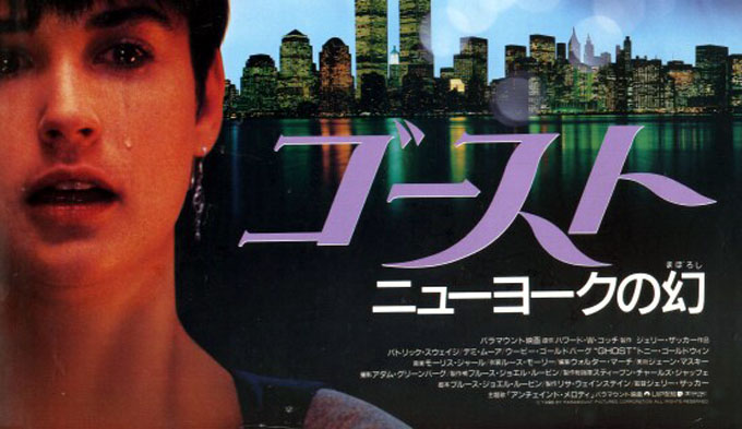ゴースト/ニューヨークの幻1