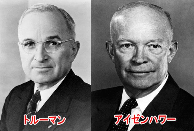 トルーマン大統領、アイゼンハワー大統領