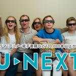 U-NEXT(ユーネクスト)の無料トライアルで、動画見放題を満喫する!
