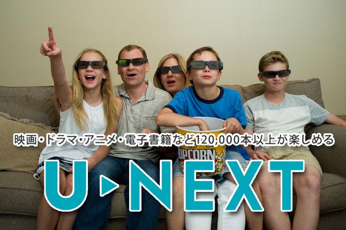 U-NEXTのイメージ写真